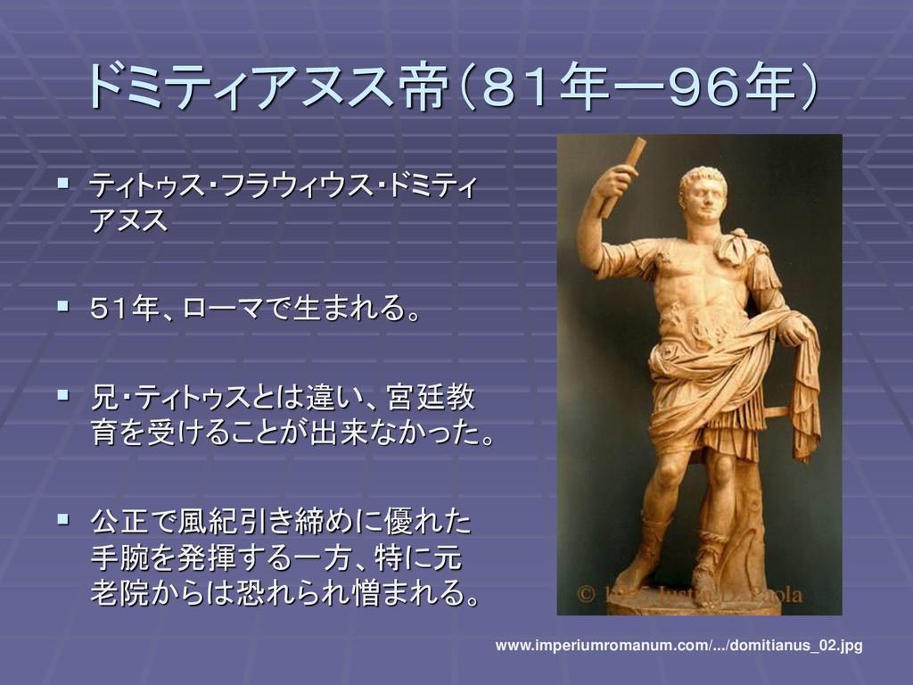 ドミティアヌス帝(81年ー96年) ▪ ティトゥス・フラウィウス・ドミティ アヌス ▪ 51年...