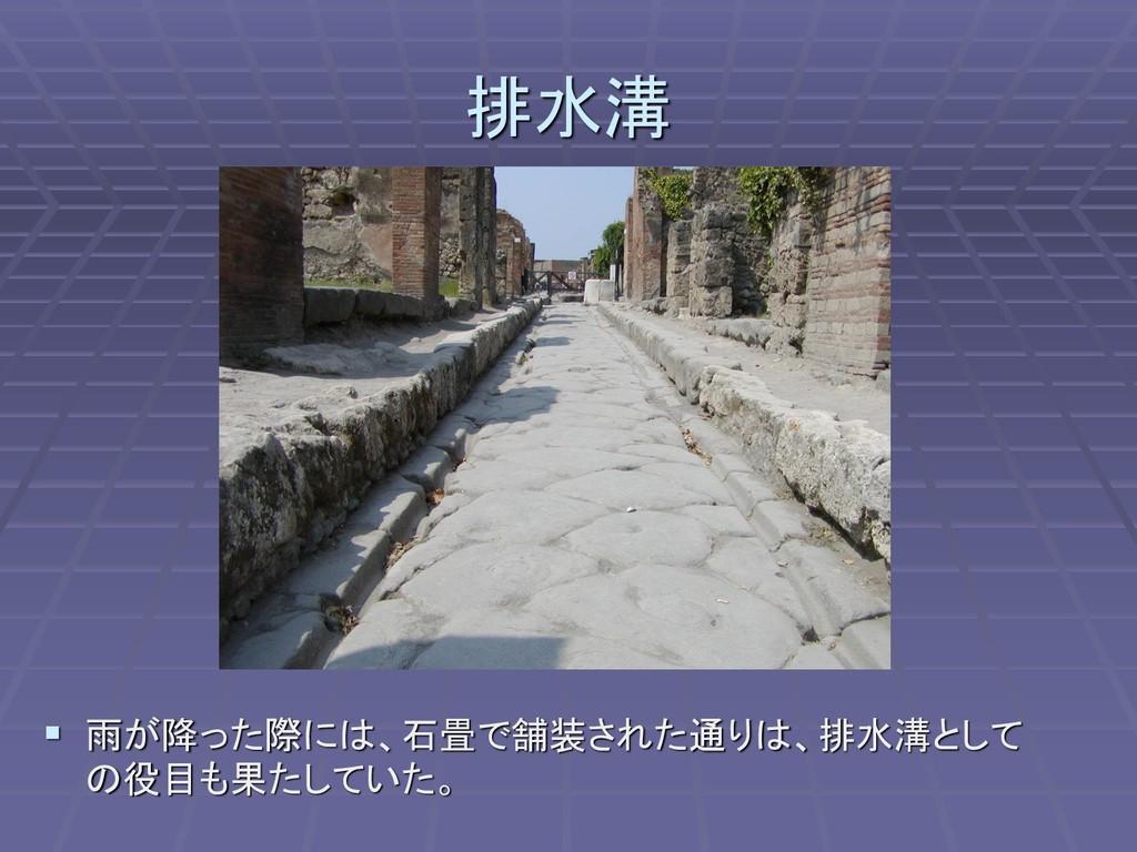 排水溝 ▪ 雨が降った際には、石畳で舗装された通りは、排水溝として の役目も果たしていた。
