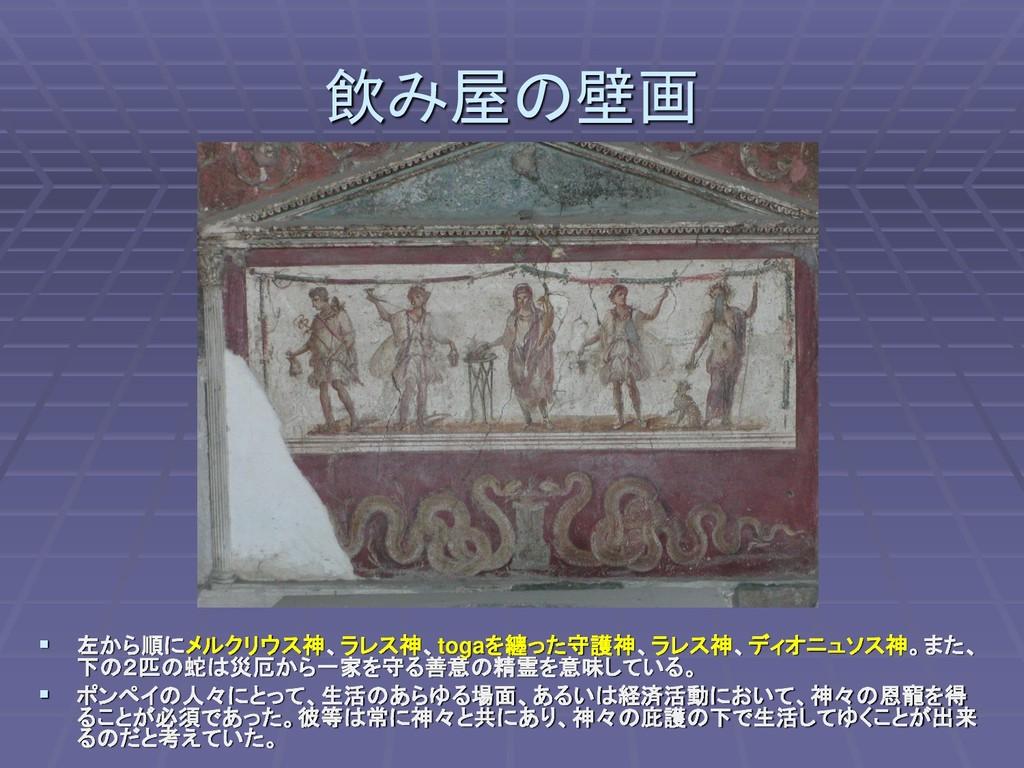 飲み屋の壁画 ▪ 左から順にメルクリウス神、ラレス神、togaを纏った守護神、ラレス神、ディオ...