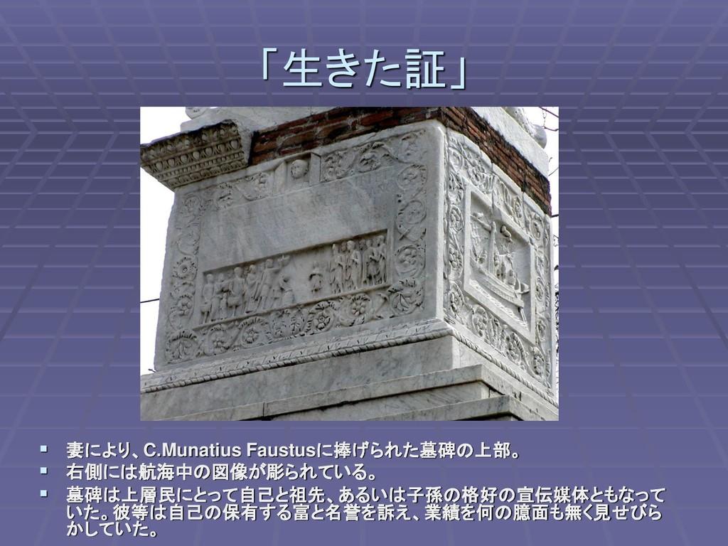 「生きた証」 ▪ 妻により、C.Munatius Faustusに捧げられた墓碑の上部。 ▪ ...