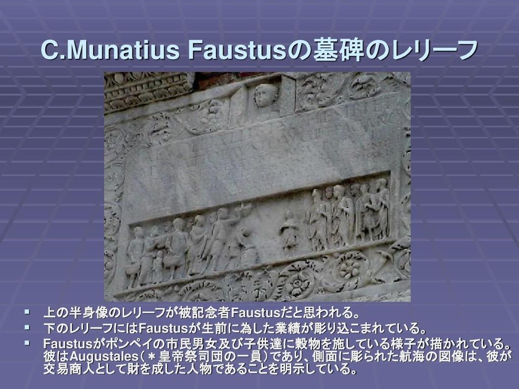 C.Munatius Faustusの墓碑のレリーフ ▪ 上の半身像のレリーフが被記念者Fau...