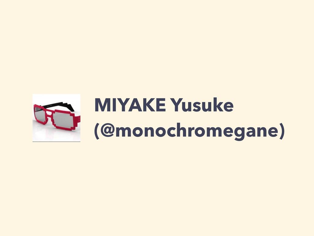 MIYAKE Yusuke (@monochromegane)