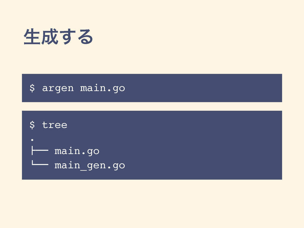 "ੜ੒͢Δ $ argen main.go $ tree . !"""" main.go #"""" m..."