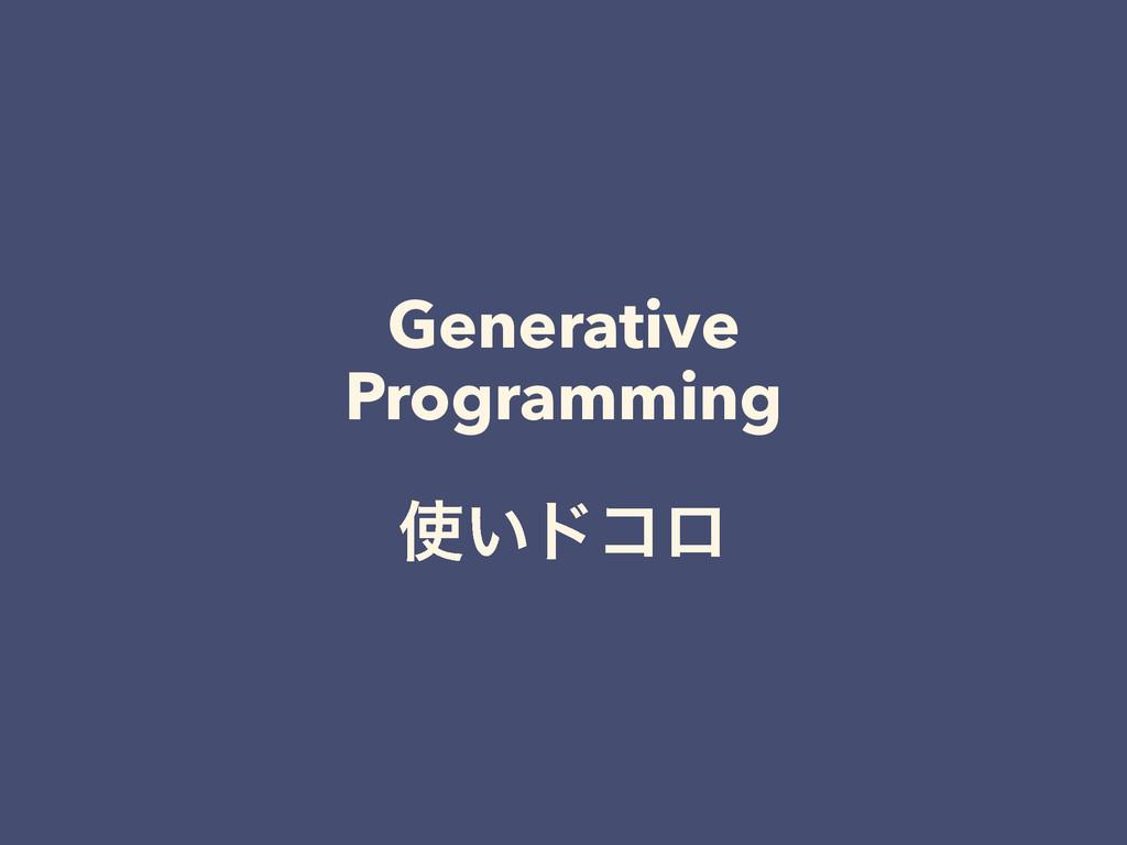 Generative Programming ͍υίϩ