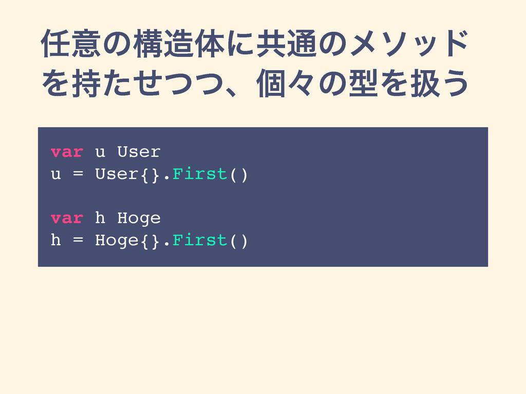 ҙͷߏମʹڞ௨ͷϝιου ΛͨͤͭͭɺݸʑͷܕΛѻ͏ var u User u = Us...