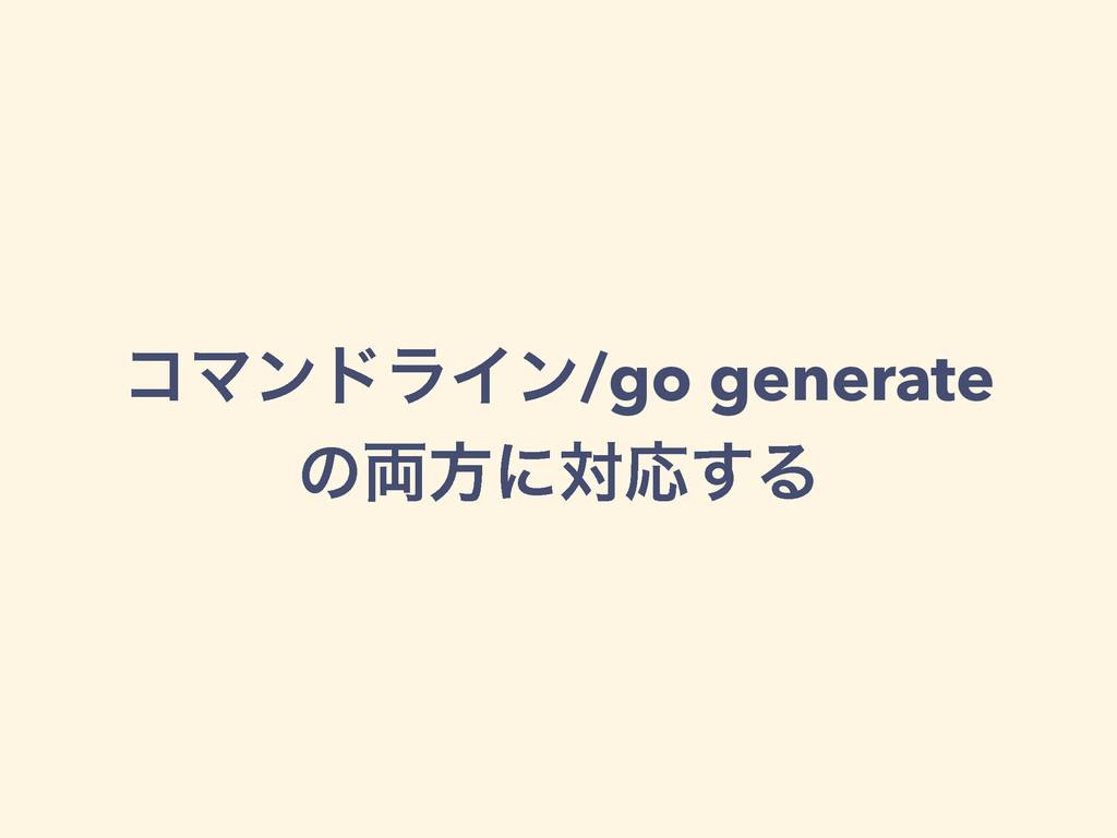 ίϚϯυϥΠϯ/go generate ͷ྆ํʹରԠ͢Δ