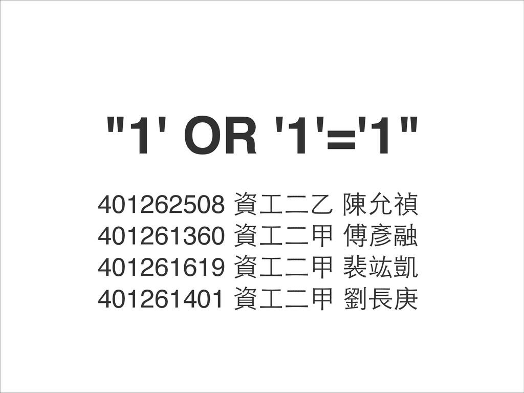 """1' OR '1'='1"" 401262508 資⼯工⼆二⼄乙 陳允禎! 401261360..."
