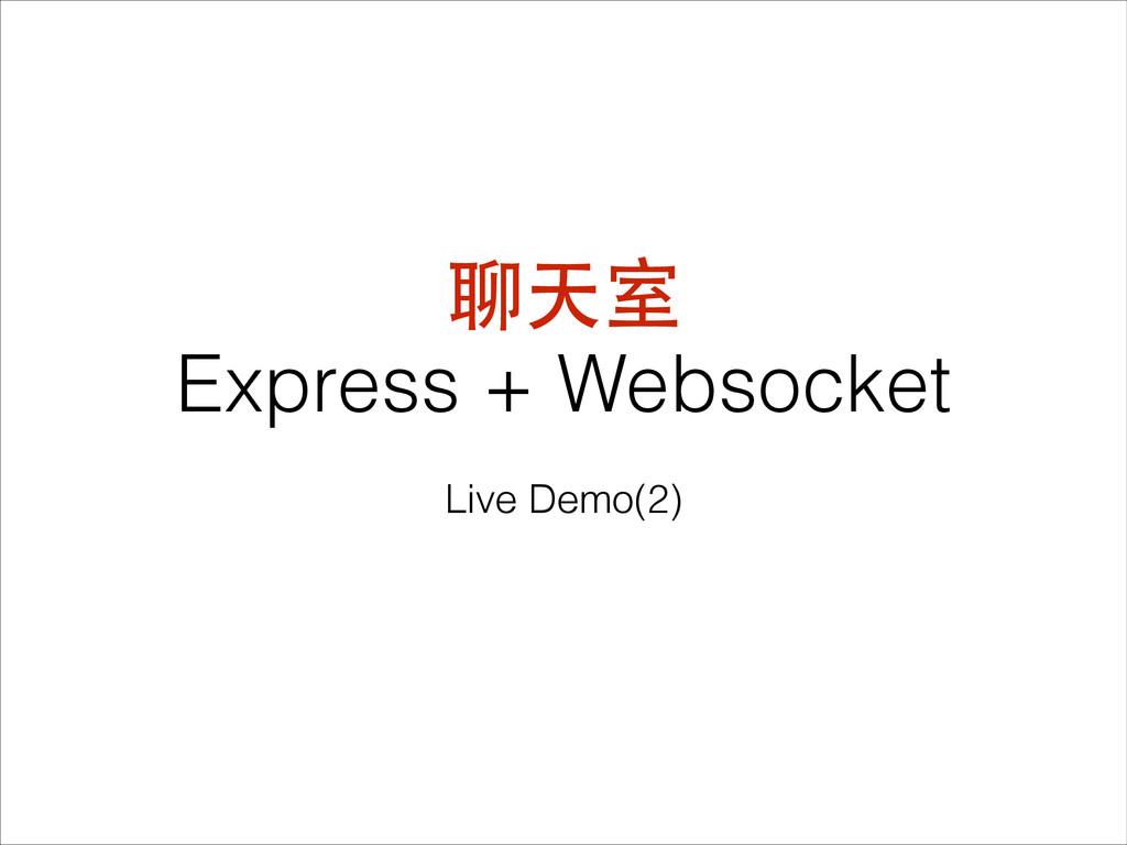 聊天室! Express + Websocket Live Demo(2)