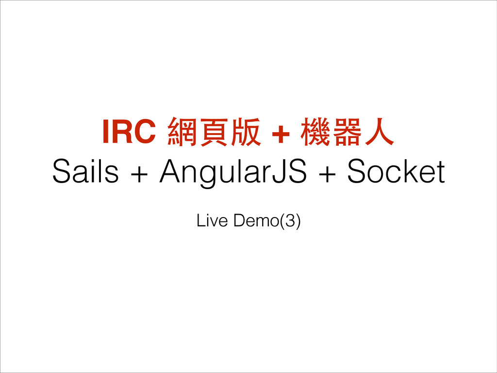 IRC 網⾴頁版 + 機器⼈人! Sails + AngularJS + Socket Liv...