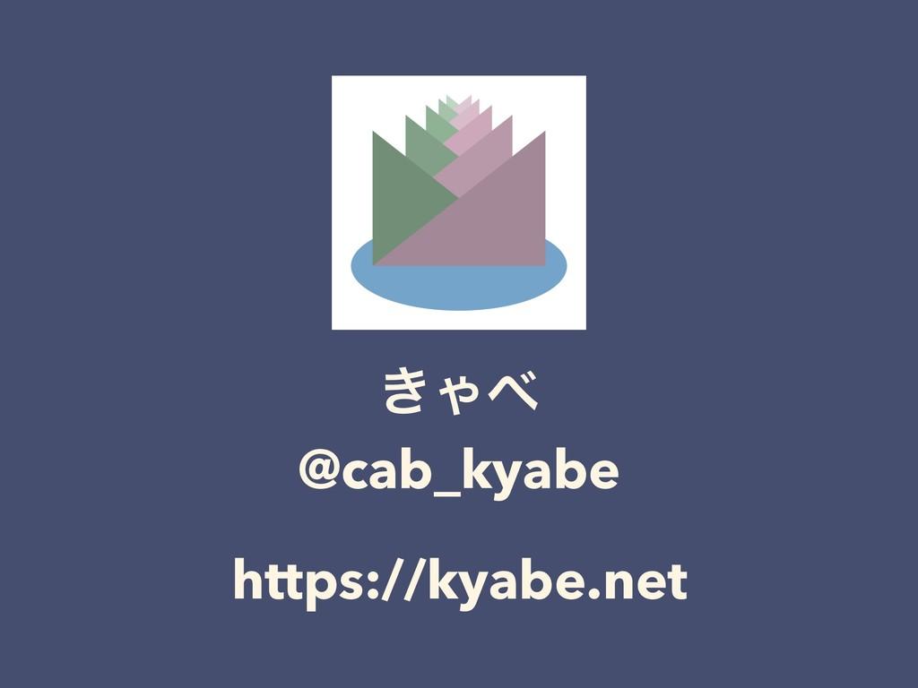 ͖Ό @cab_kyabe https://kyabe.net