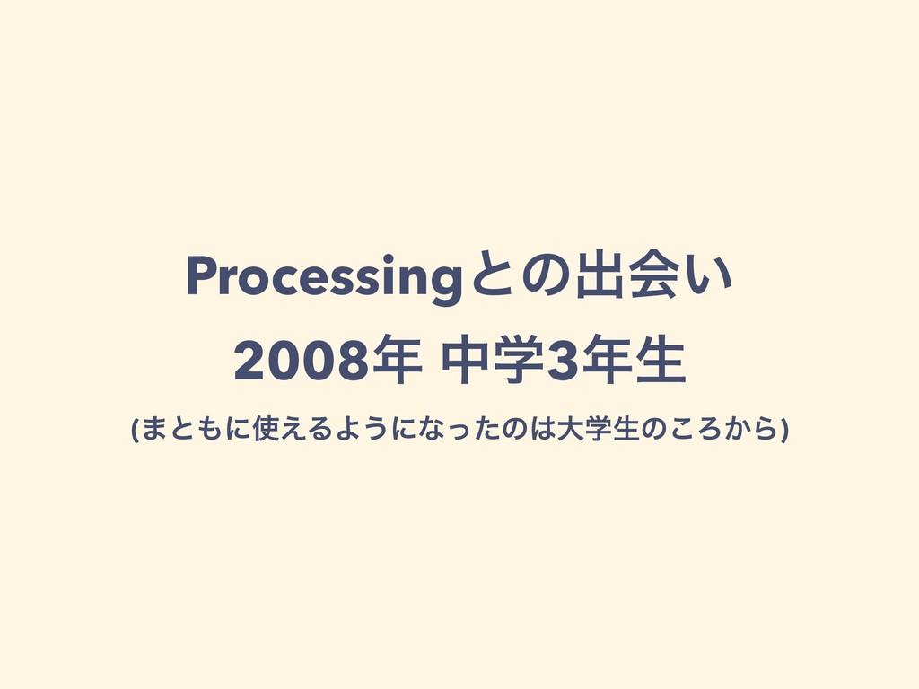 Processingͱͷग़ձ͍ 2008 தֶ3ੜ (·ͱʹ͑ΔΑ͏ʹͳͬͨͷେֶੜ...