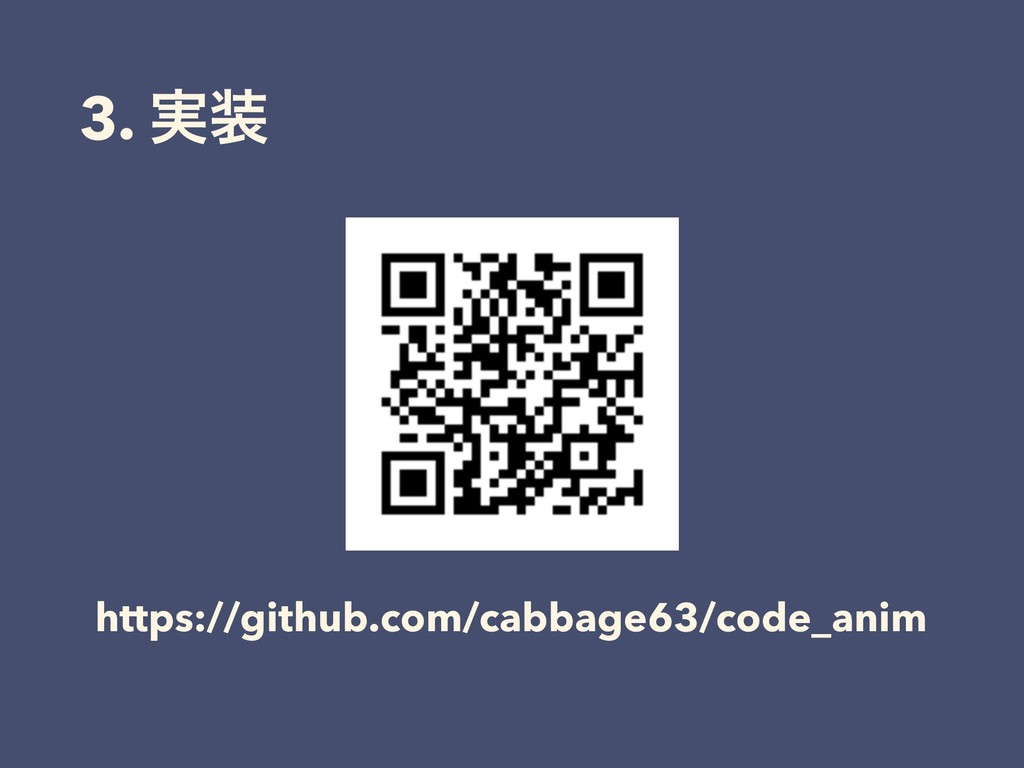 3. ࣮ https://github.com/cabbage63/code_anim