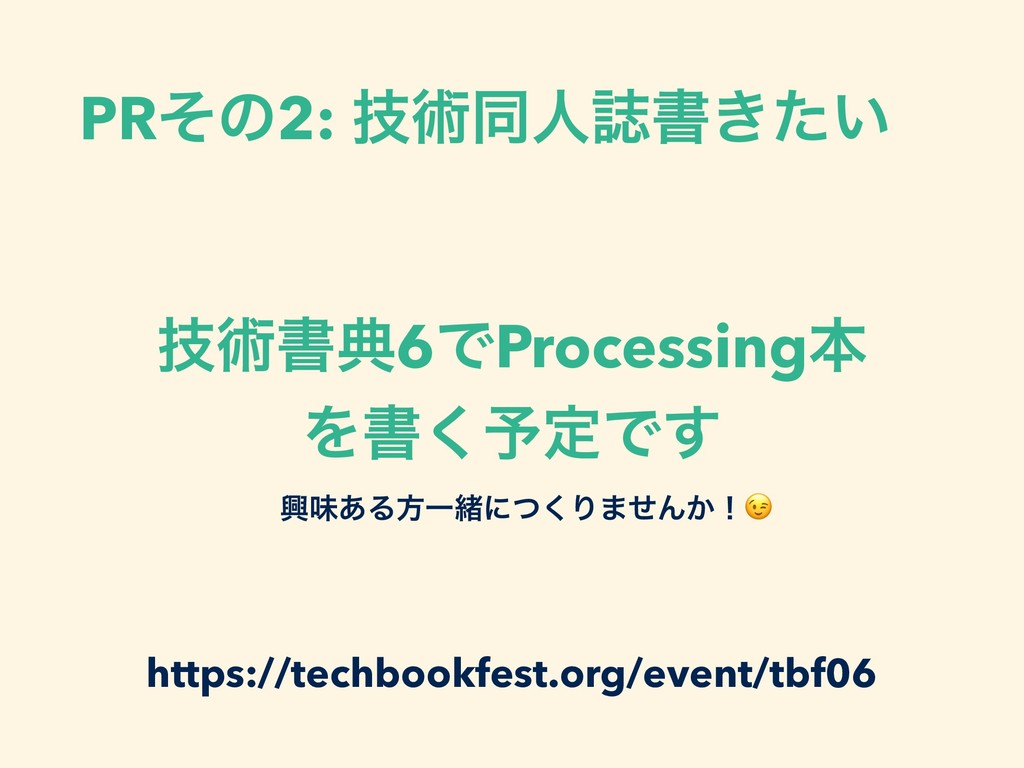 ٕज़ॻయ6ͰProcessingຊ Λॻ͘༧ఆͰ͢ https://techbookfest....