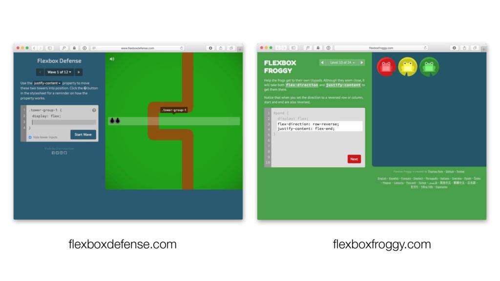 flexboxdefense.com flexboxfroggy.com