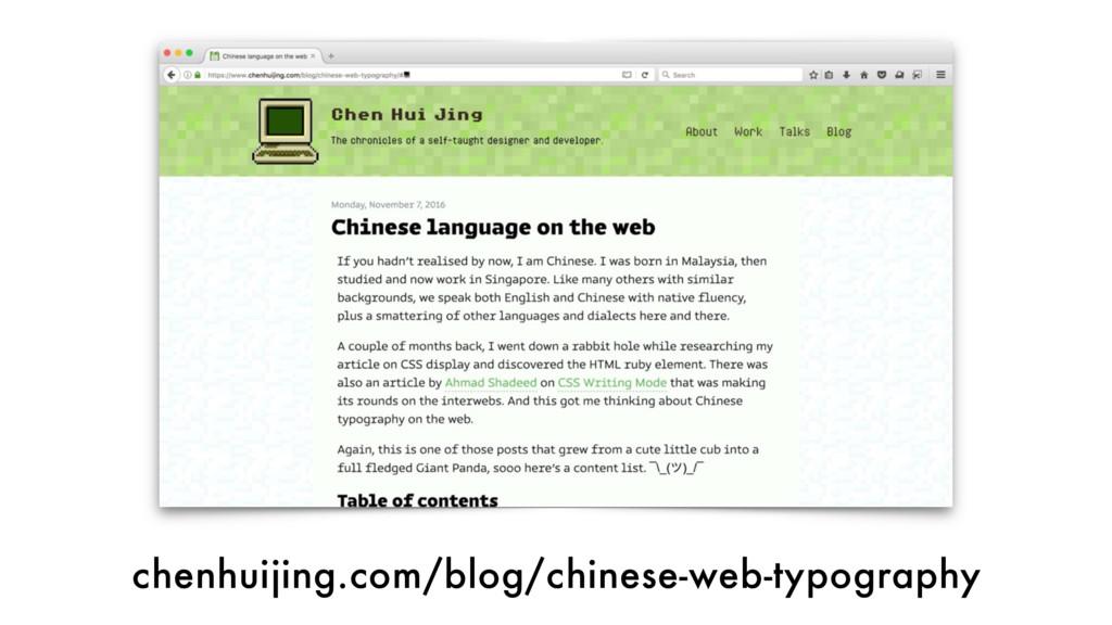 chenhuijing.com/blog/chinese-web-typography