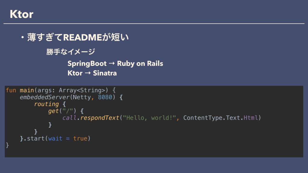 Ktor fun main(args: Array<String>) { embeddedSe...