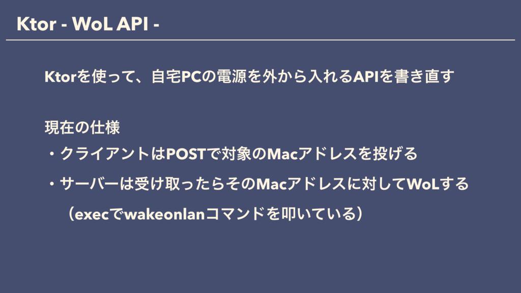 Ktor - WoL API - KtorΛͬͯɺࣗPCͷిݯΛ֎͔ΒೖΕΔAPIΛॻ͖...