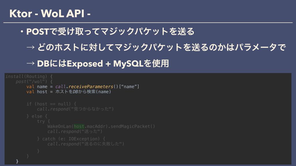 "Ktor - WoL API - install(Routing) { post(""/wol""..."