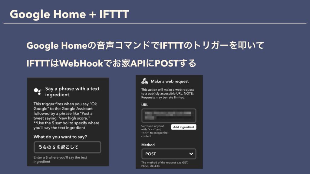Google Home + IFTTT Google HomeͷԻίϚϯυͰIFTTTͷτϦ...
