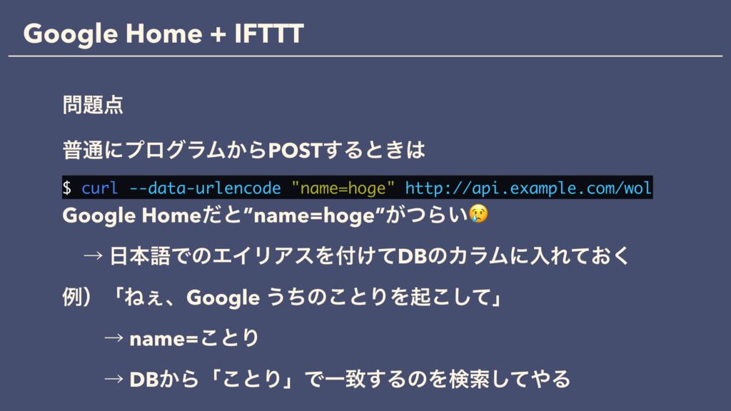 Google Home + IFTTT  ී௨ʹϓϩάϥϜ͔ΒPOST͢Δͱ͖ $ c...