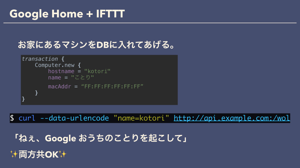 Google Home + IFTTT transaction { Computer.new ...