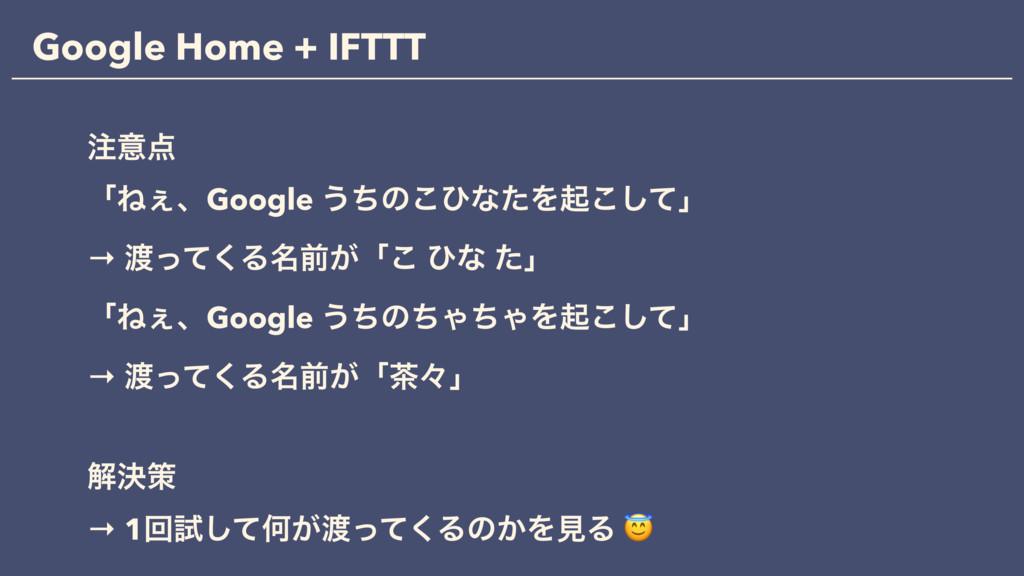 Google Home + IFTTT ҙ ʮͶ͐ɺGoogle ͏ͪͷ͜ͻͳͨΛىͯ͜͠...
