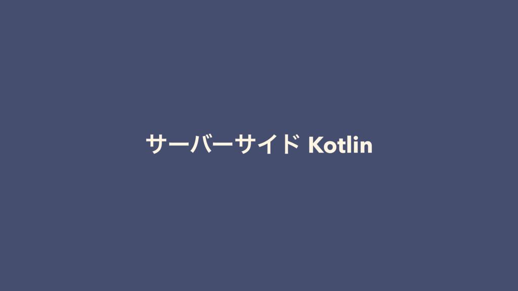 αʔόʔαΠυ Kotlin