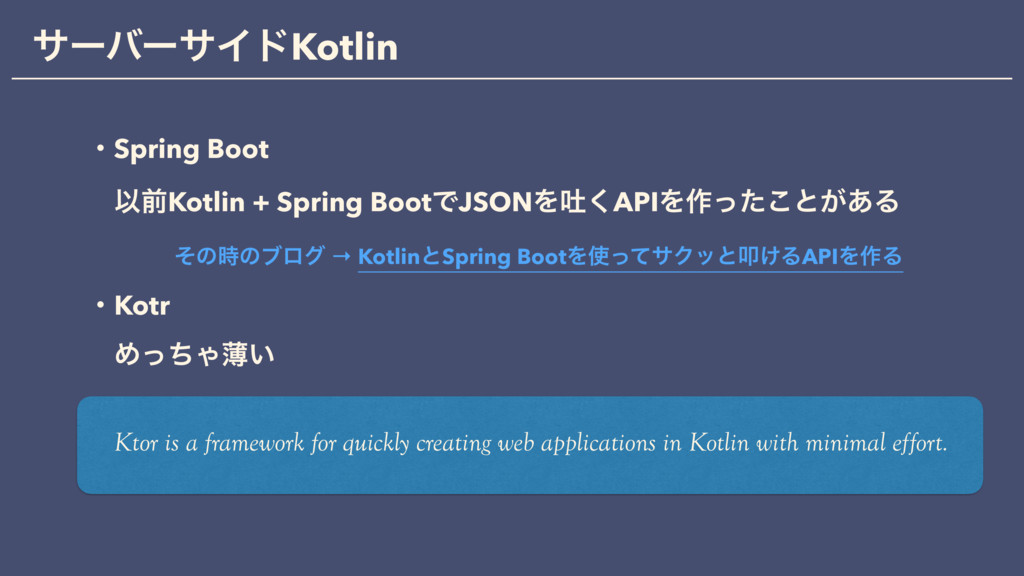 αʔόʔαΠυKotlin ɾSpring Boot ɹҎલKotlin + Spring B...