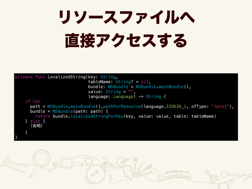 ϦιʔεϑΝΠϧ ΞΫηε͢Δ private func LocalizedStrin...