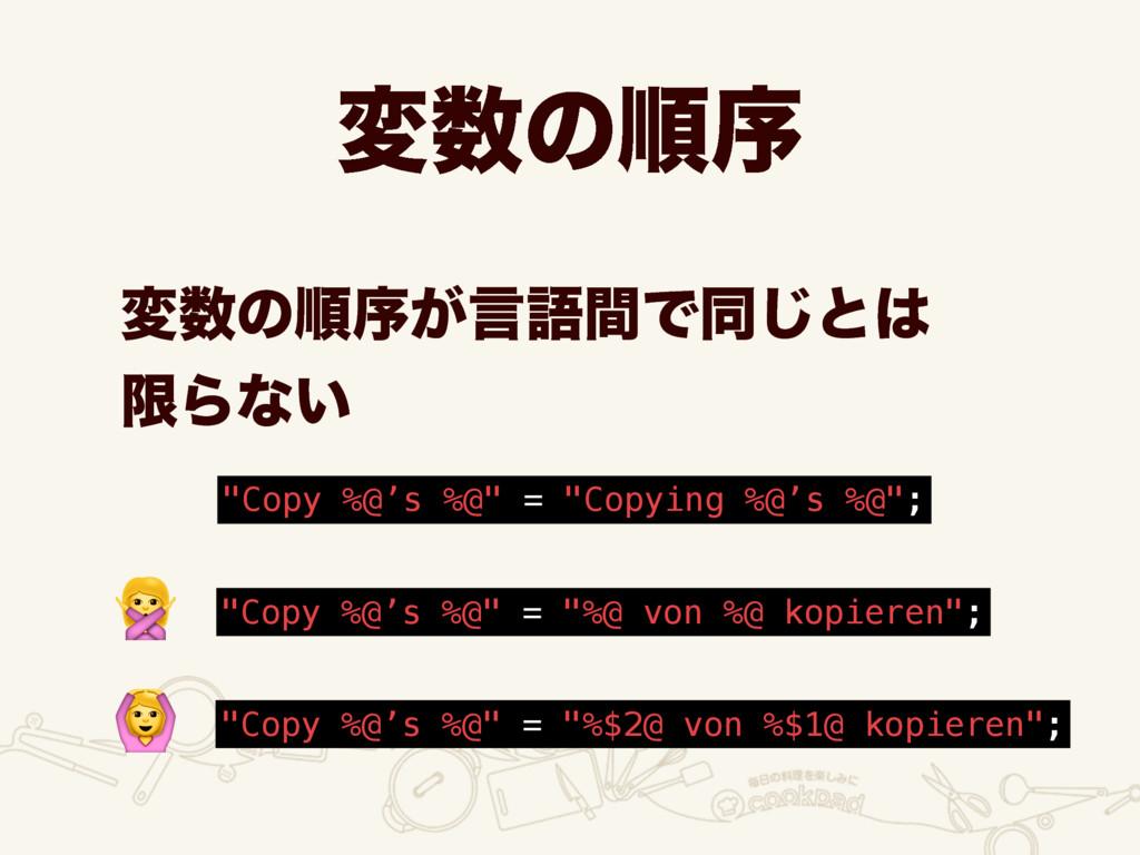 """มͷॱং มͷॱং͕ݴޠؒͰಉ͡ͱ ݶΒͳ͍ """"Copy %@'s %@"""" = """"%@..."""