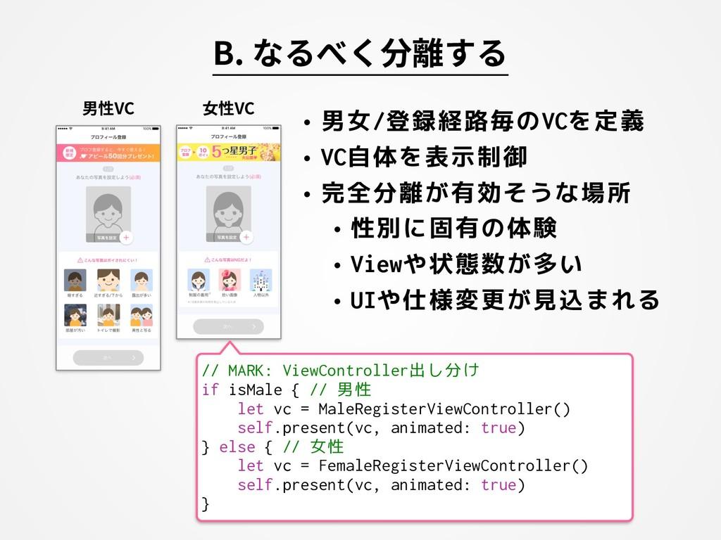 B. なるべく分離する // MARK: ViewController出し分け if isMa...