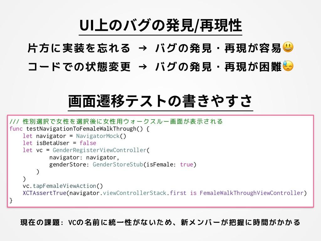 UI上のバグの発⾒/再現性 片方に実装を忘れる → バグの発見・再現が容易 コードでの状態変更...
