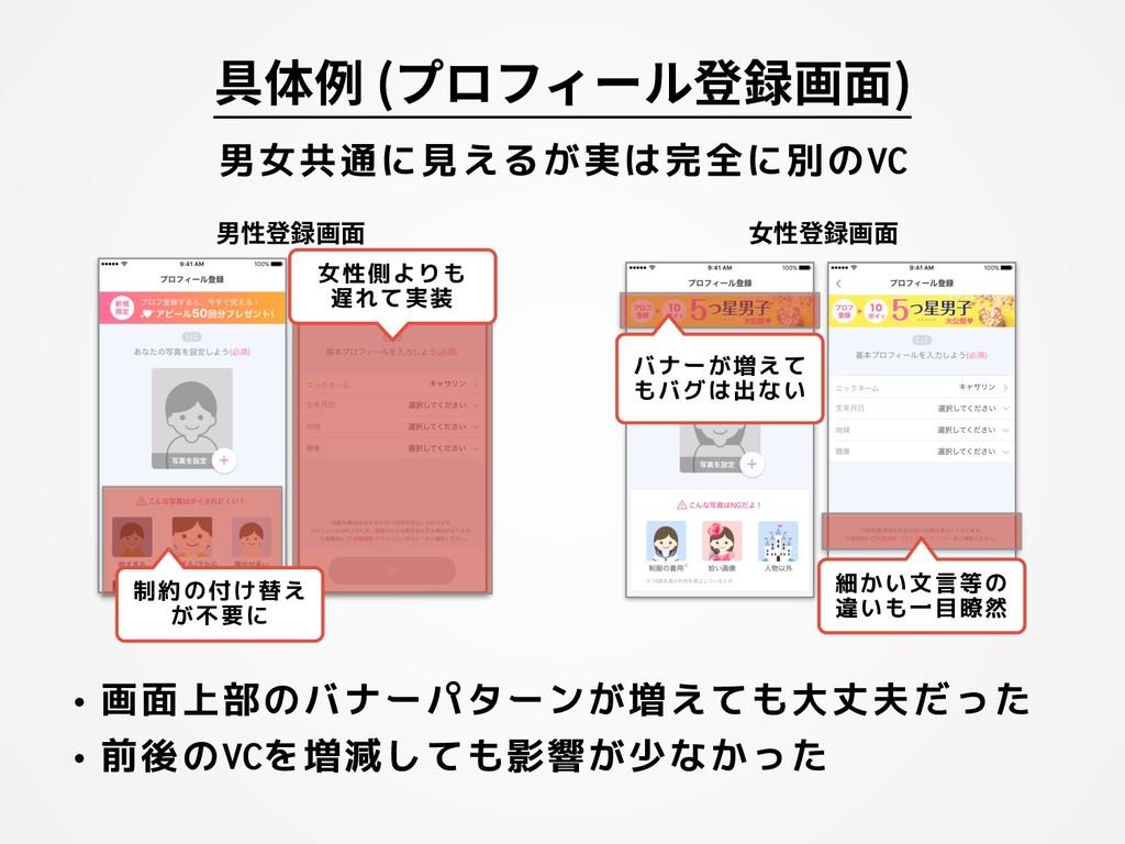 具体例 (プロフィール登録画⾯) 男女共通に見えるが実は完全に別のVC • 画面上部のバナーパ...
