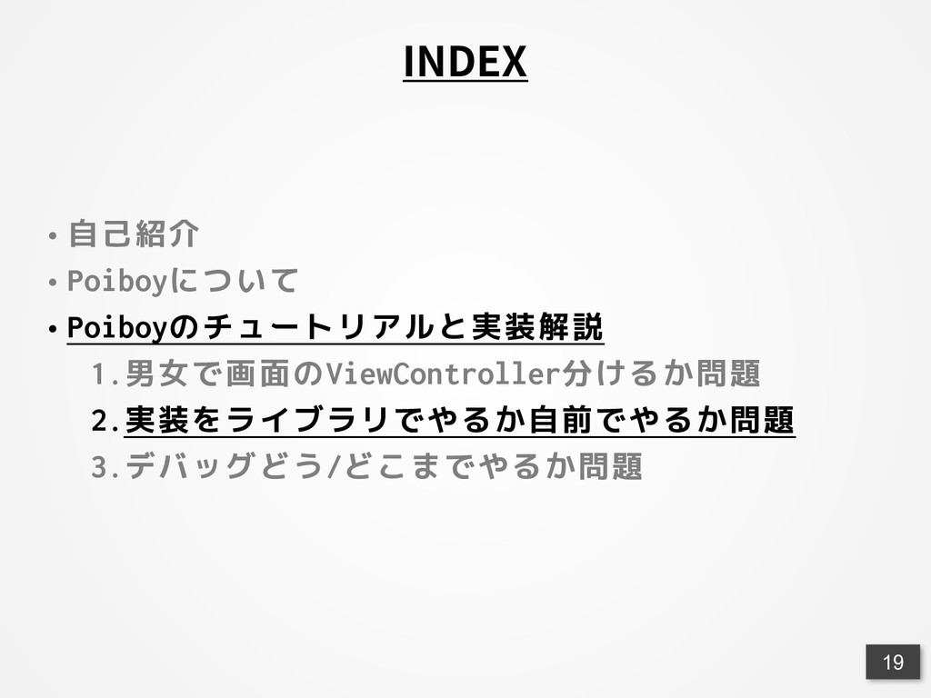 <19 INDEX • 自己紹介 • Poiboyについて • Poiboyのチュートリアルと...