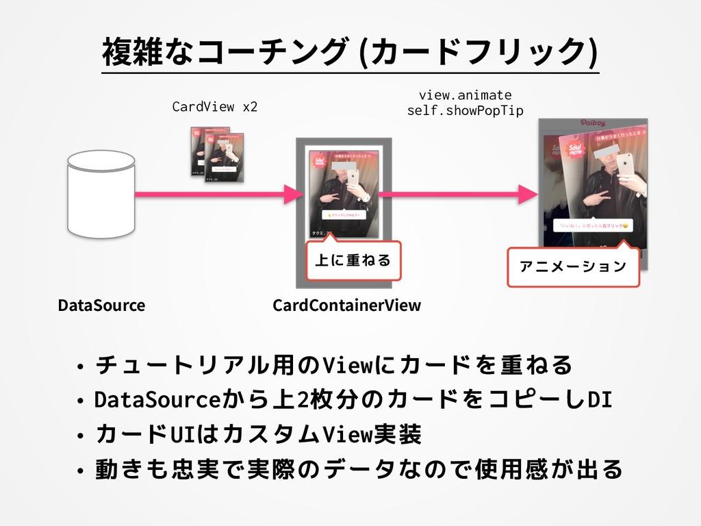 複雑なコーチング (カードフリック) • チュートリアル用のViewにカードを重ねる • Da...