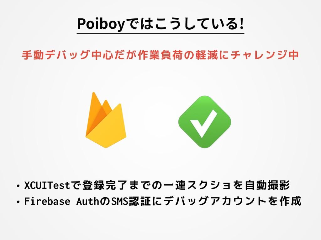 Poiboyではこうしている! • XCUITestで登録完了までの一連スクショを自動撮影 •...