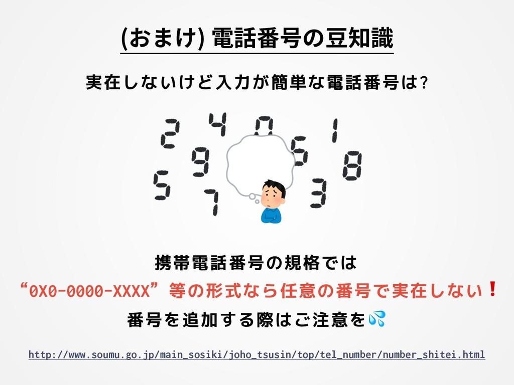 (おまけ) 電話番号の⾖知識 実在しないけど入力が簡単な電話番号は? 携帯電話番号の規格では ...