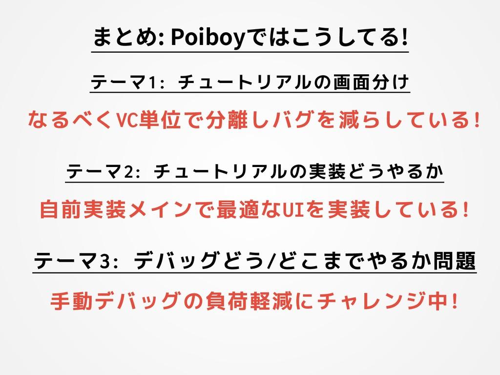 まとめ: Poiboyではこうしてる! テーマ1: チュートリアルの画面分け なるべくVC単位...