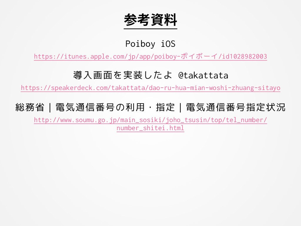 参考資料 Poiboy iOS https://itunes.apple.com/jp/app...