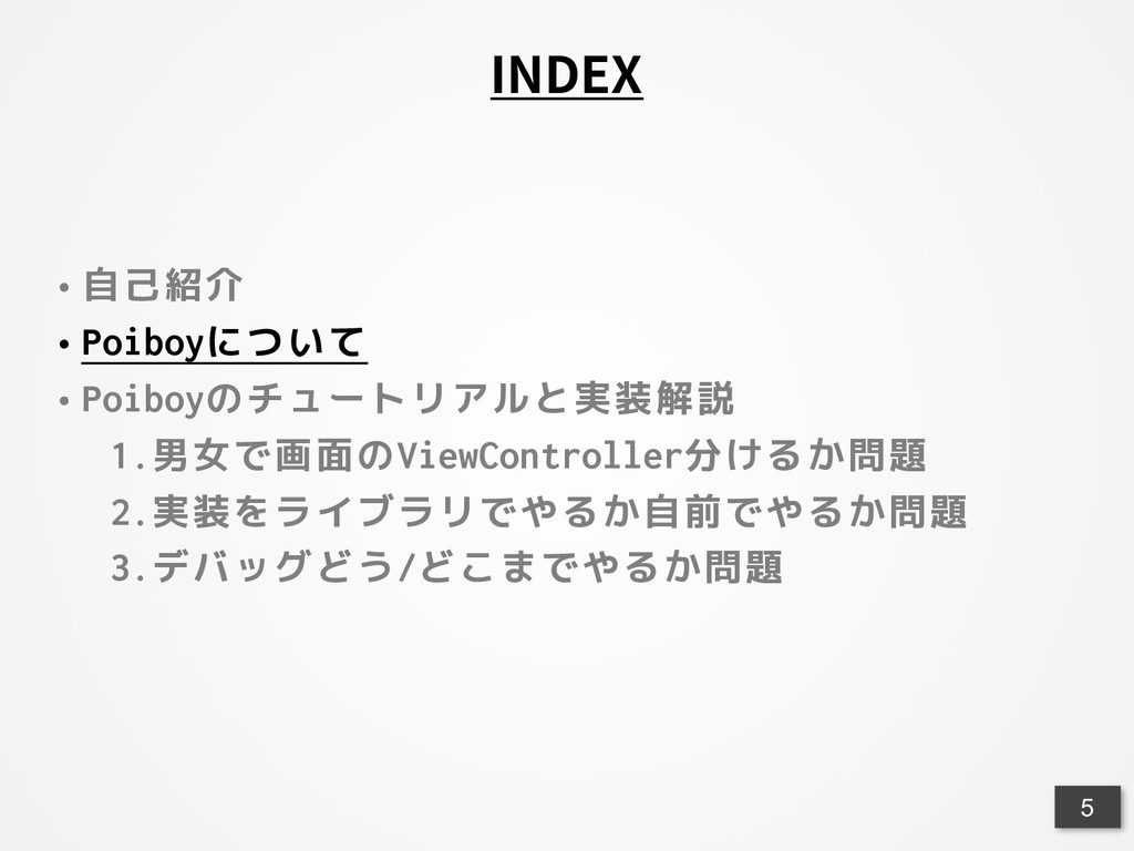 <5 INDEX • 自己紹介 • Poiboyについて • Poiboyのチュートリアルと実...