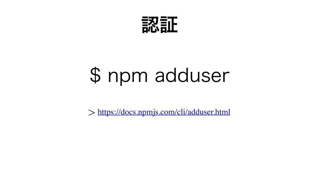 ূ OQNBEEVTFS > https://docs.npmjs.com/cli/a...