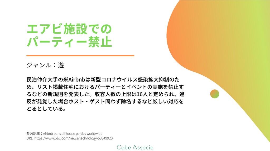 エアビ での パーティー禁⽌ ジャンル ⺠泊仲介⼤⼿の⽶Airbnbは新型コロナウイルス感染拡...