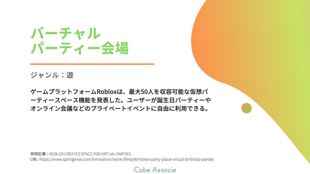 バーチャル パーティー 場 ジャンル ゲームプラットフォームRobloxは、最⼤50⼈を収容可...