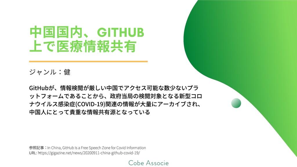 ・ 参照記事: URL: InChina,GitHubIsaFreeSpeech...