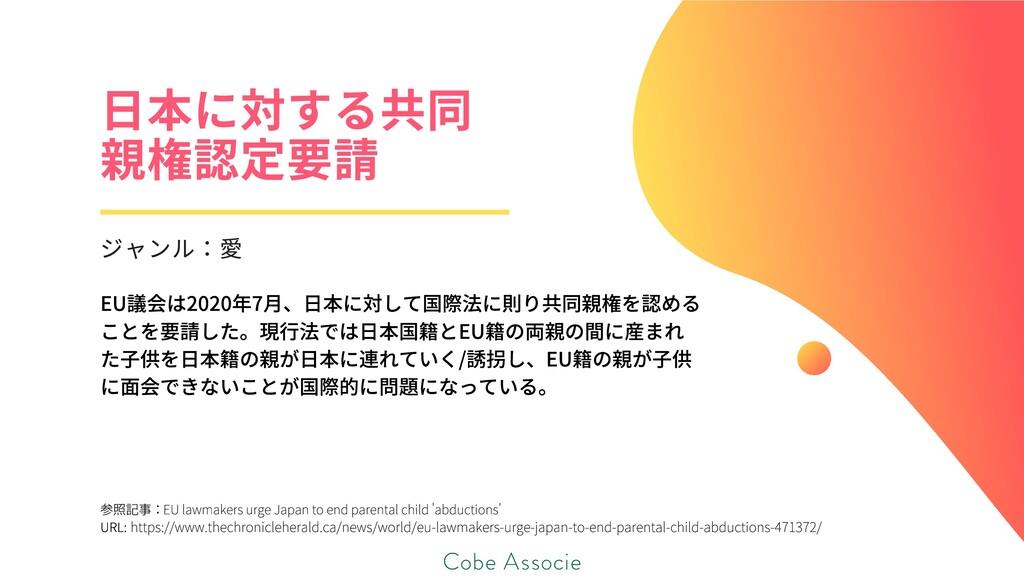 参照記事: URL: EUlawmakersurgeJapantoendparen...