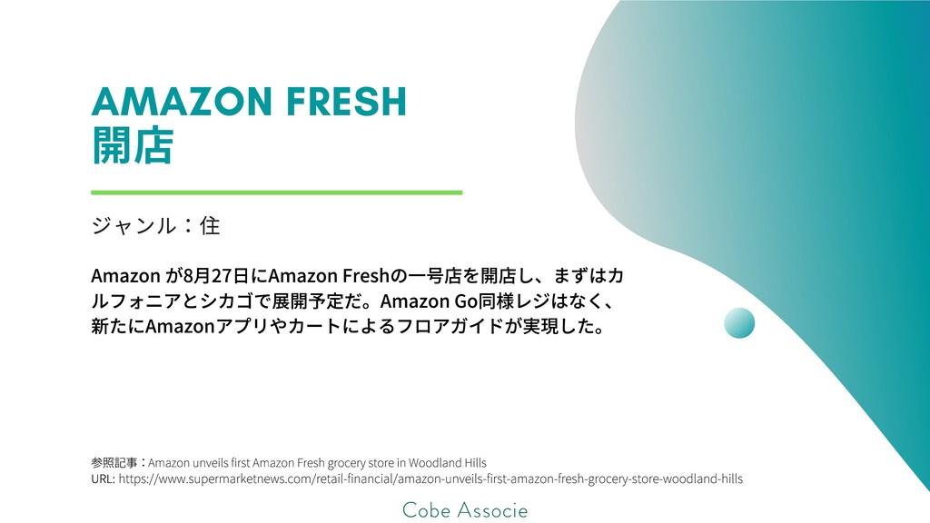 参照記事: URL: AmazonunveilsfirstAmazonFreshgr...