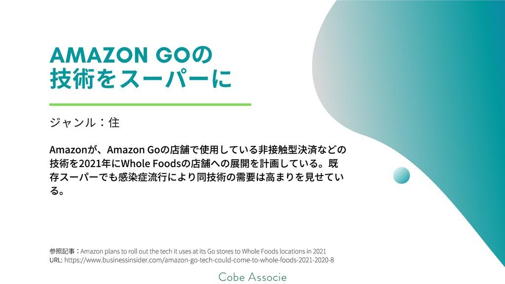 参照記事: URL: Amazonplanstorolloutthetechit...