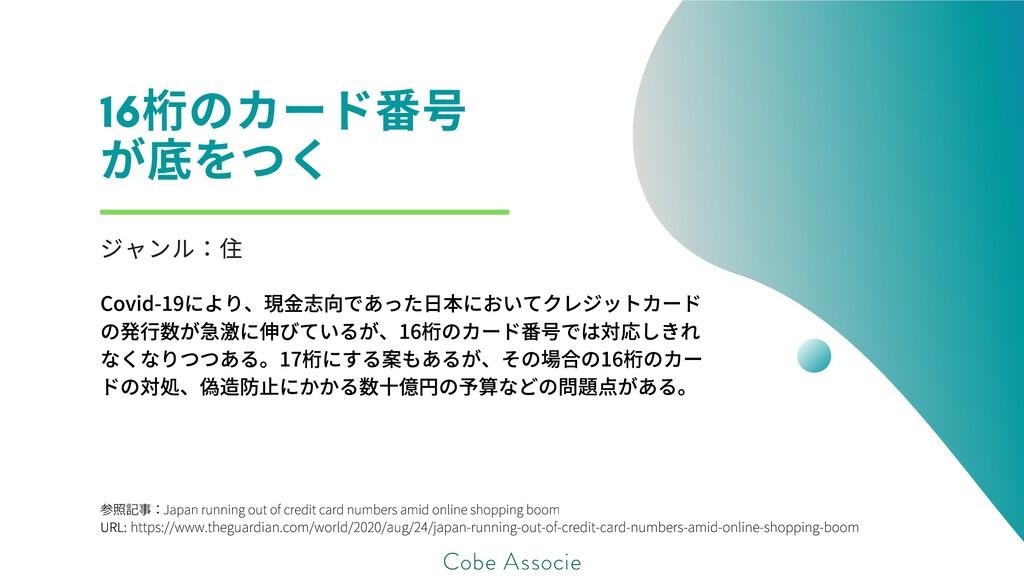 参照記事: URL: Japanrunningoutofcreditcardnum...