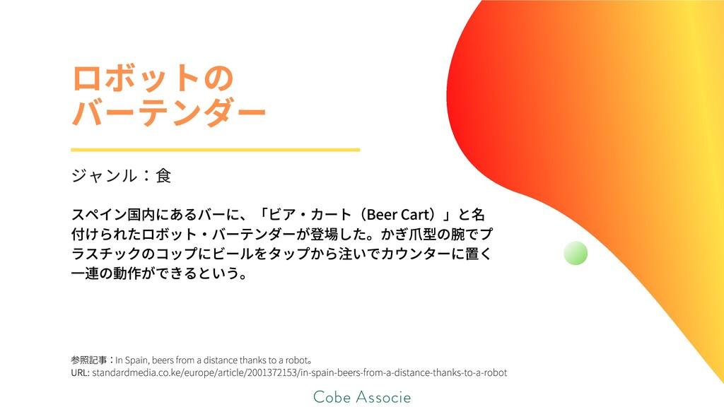 参照記事: URL: InSpain,beersfromadistancethan...