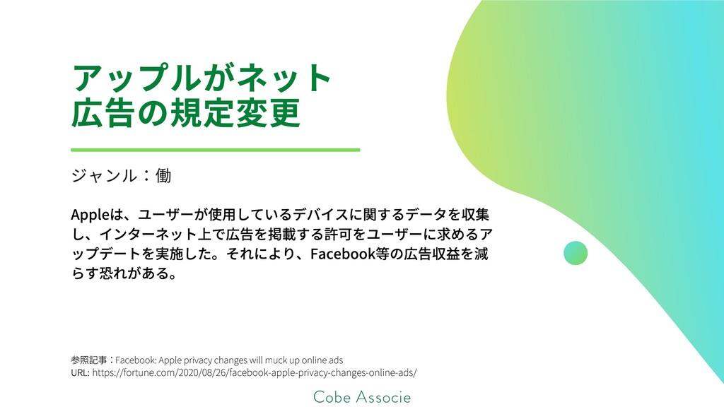 参照記事: URL: Facebook:Appleprivacychangeswill...